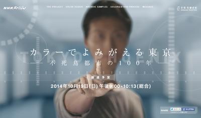 NHKスペシャル|カラーでよみがえる東京〜不死鳥都市の100年〜