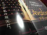 AVALON(アヴァロン)/押井守