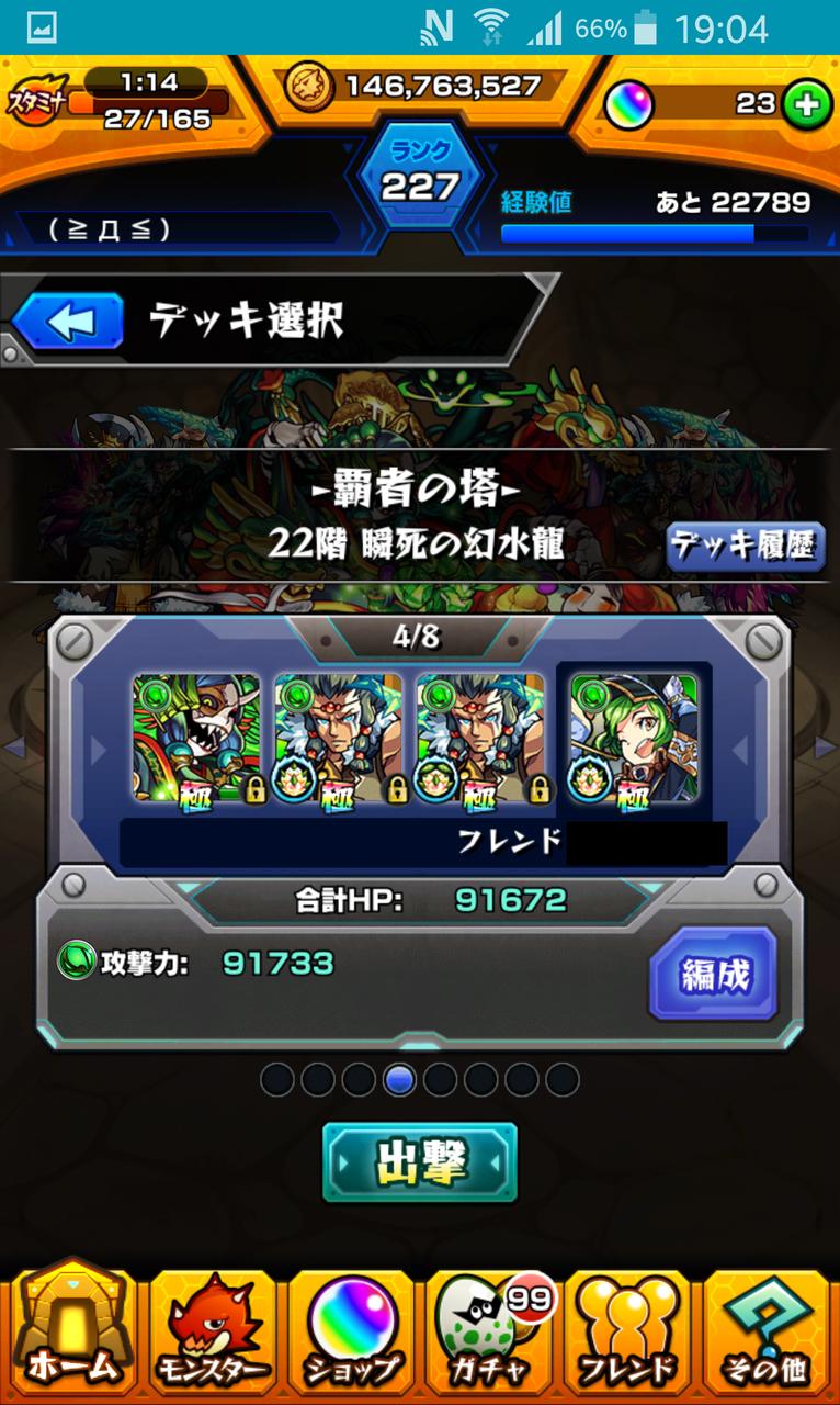 の 22 覇者 塔