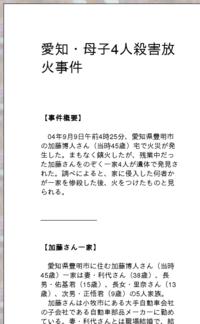 殺害 人 放火 事件 4 母子 豊明 未解決事件X 愛知・豊明母子4人殺人放火事件(2004年9月)