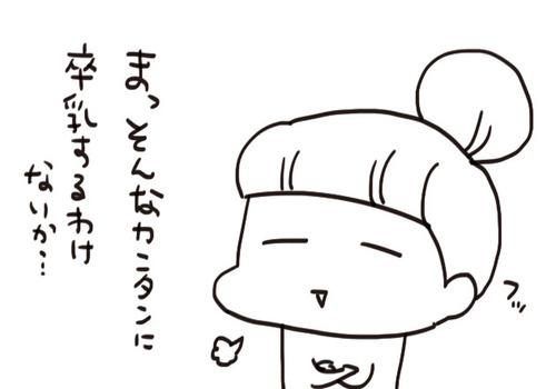 mixi210848