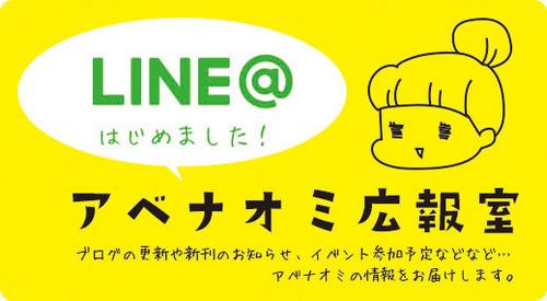 LINE@広報室