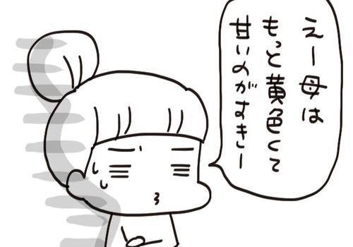 mixi211756