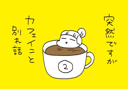 カフェインカバー