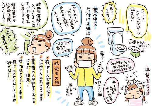 アベナオミKADOKAWA03