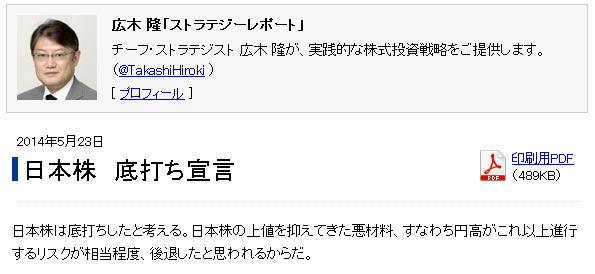 20140525広木