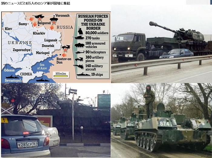 ロシア戦車部隊集結