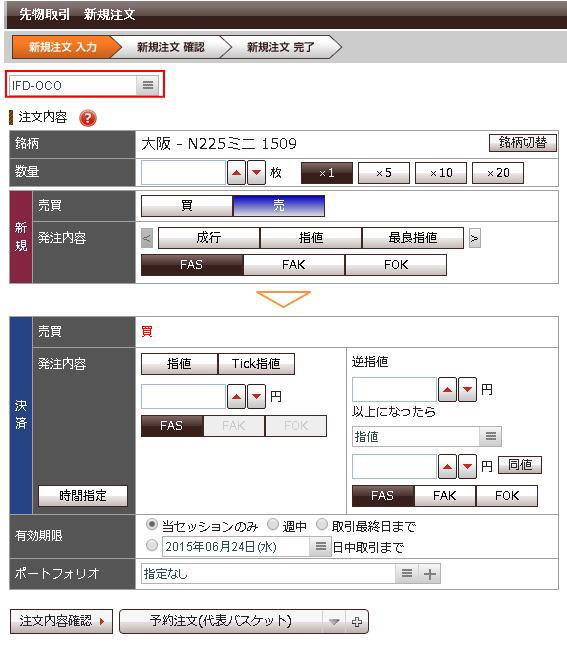 IFD-OCO注文図