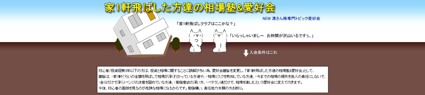 ietobashi_livedoor3