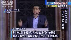 ギリシャの与党・急進左派連合党首