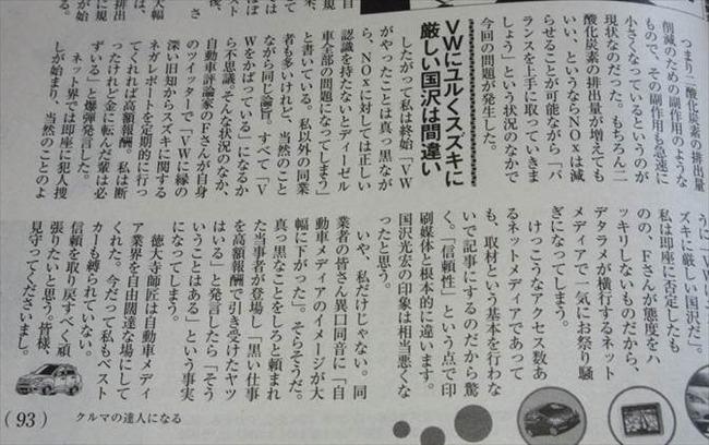 国沢光宏 VW問題で反論2 ベストカー11月26日号
