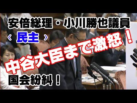まとめ安倍速報【マジキチ】席バンバン叩いて 民進党 小川勝也小川勝也「速記止めろ!」 安倍総理「気にくわない事を答弁したら止めろというのはおかしい」コメントするトラックバック台湾はね、待ってるんですよ。 連合艦隊は必ず来る、日本は必ず立ち直って台湾を助けに来る、信じてるんです。