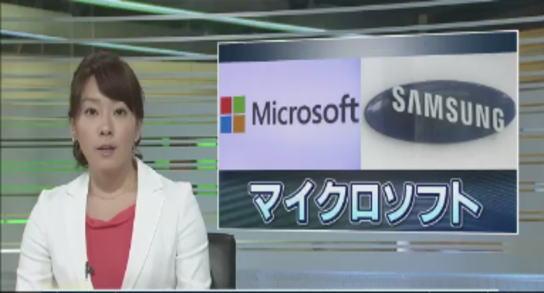 マイクロソフトがサムスンを提訴