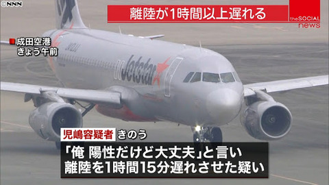 [DASAI931] 離陸直前に69歳無職「俺、陽性」 業務妨害容疑で逮捕