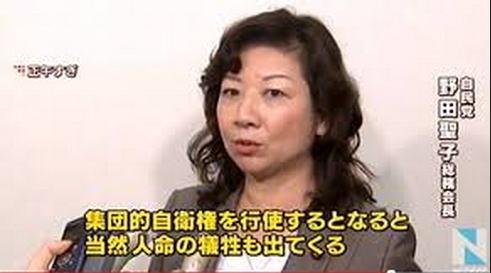 images野田聖子集団自衛権