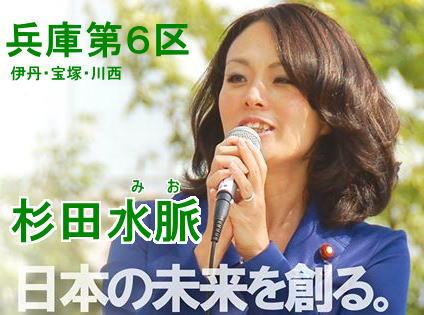 復活!強い日本へ!