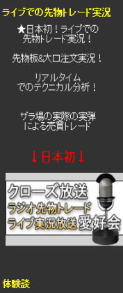 ラジオ実況放送バナー