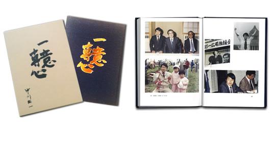 book_ichiisenshin