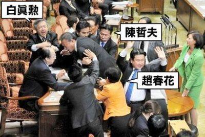 国会内の反日朝鮮人