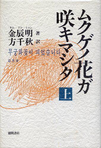 ムクゲノ花ガ咲キマシタ