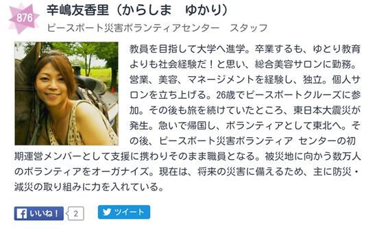 【報道】番組「街の声」の20代女性が被災地リポートしたピースボートスタッフに酷似していた?! 「さくらじゃないか」との声続出©2ch.net YouTube動画>5本 ->画像>94枚
