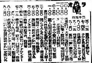 news19460825
