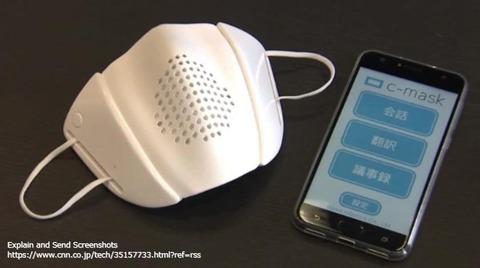 日本企業が開発のスマートマスク