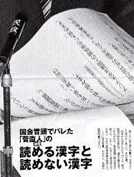 菅直人 演説カンペ 画像