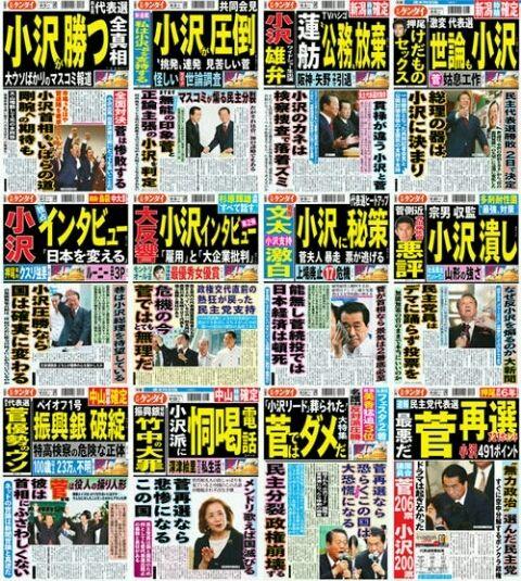 まとめ安倍速報【日刊ゲンダイ】 みんなの党に続き民主党も分裂・・・「野田内閣の首相補佐官 」コメントするトラックバック台湾はね、待ってるんですよ。 連合艦隊は必ず来る、日本は必ず立ち直って台湾を助けに来る、信じてるんです。