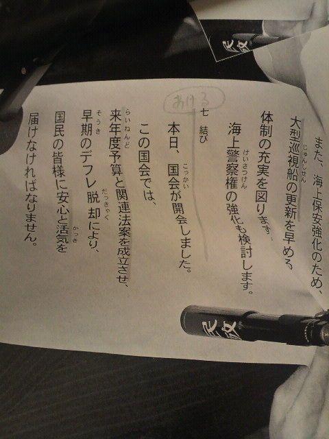 菅首相の原稿が小学生レベル