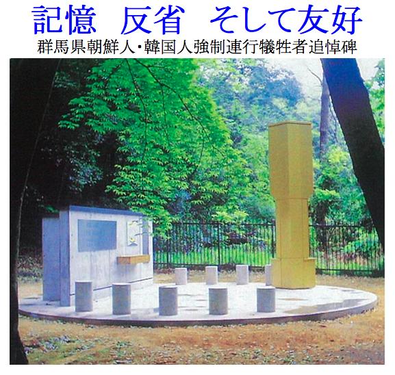 「群馬の森」朝鮮人追悼碑