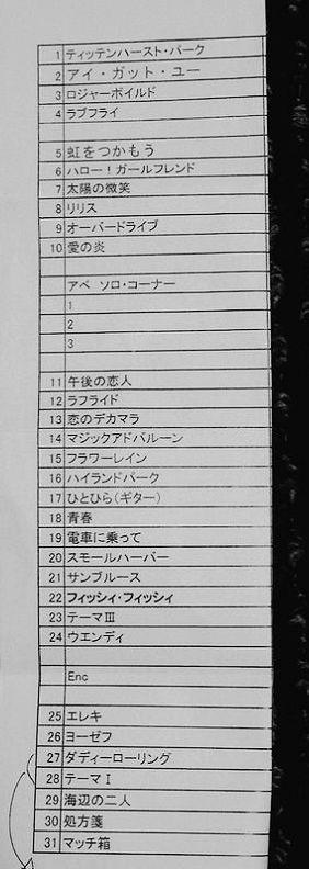 06デキシード・ザ・エモンズSET LIST