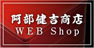 阿部健吉WEB Shopへリンク
