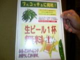 トウガラシ
