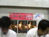 神戸チヂミ