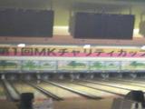 MKボーリング