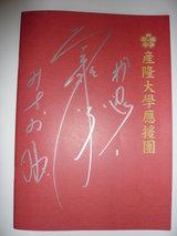 今井サン サイン