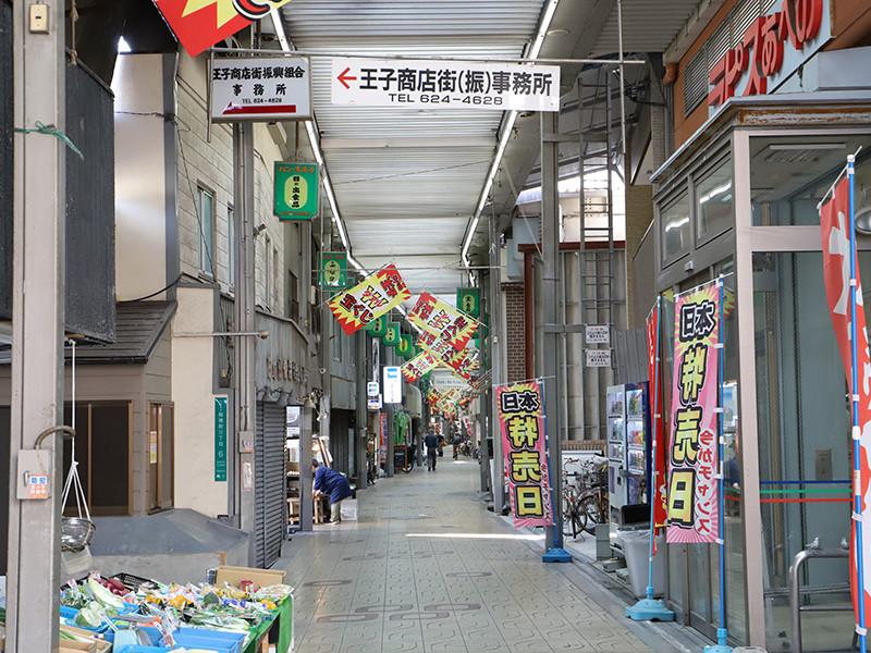 王子商店街
