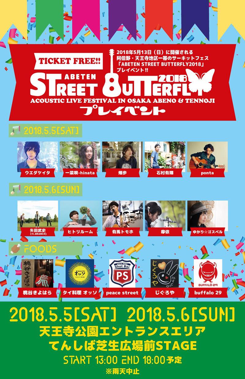 「STREET BUTTERFLY 2018」プレイベント