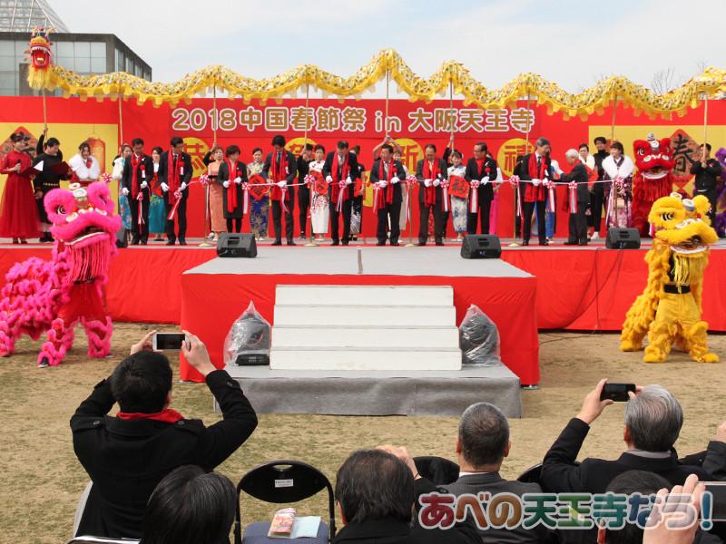 中国春節祭 in 大阪天王寺