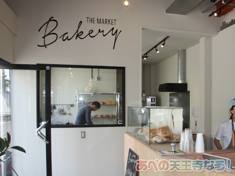 THE MARKET Bakery