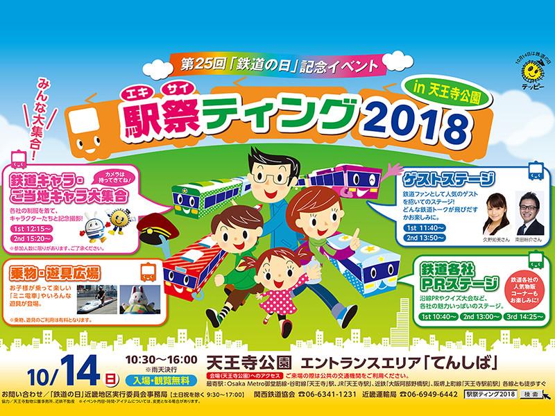 駅祭ティング2018 in 天王寺公園