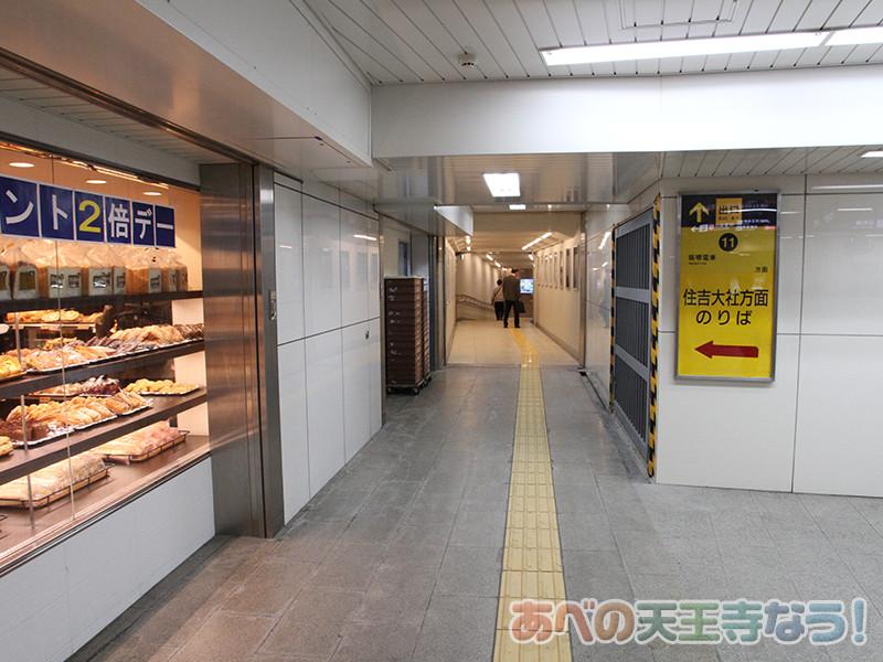 阪堺電車・天王寺駅前停留所の地下通路