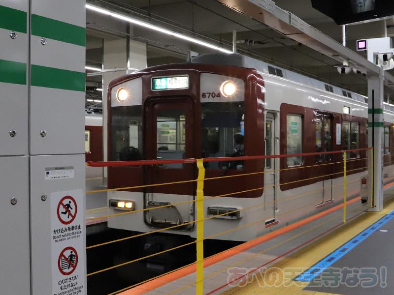 近鉄・大阪阿部野橋駅の昇降ロープ式ホームドア