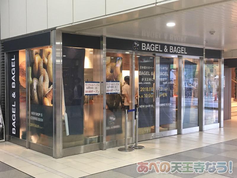 BAGEL & BAGEL天王寺ミオ店