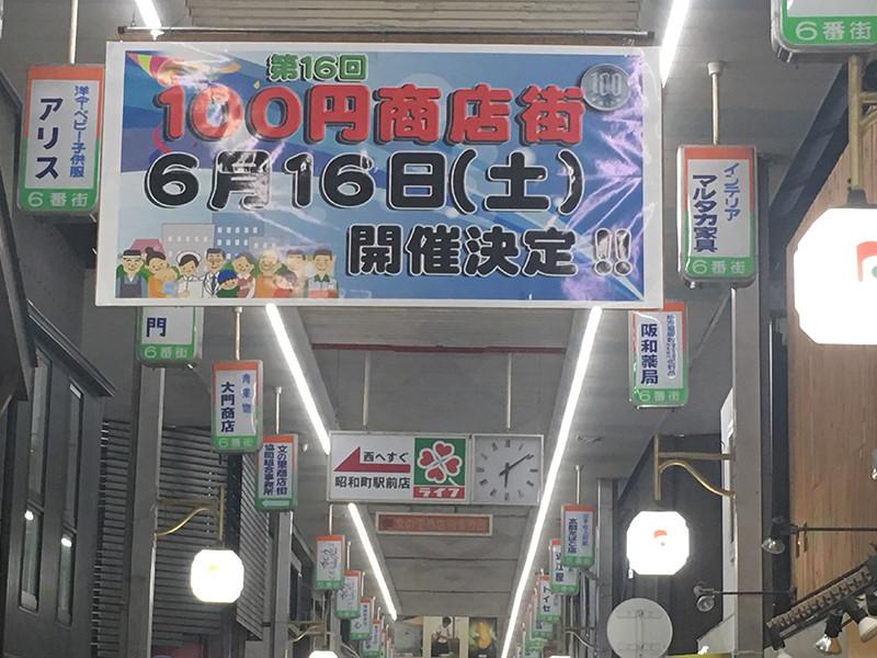 文の里商店街 百円商店街