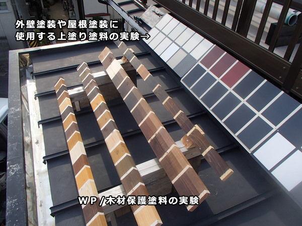趣味の塗料実験