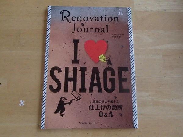 リノベーション ジャーナル  vol11