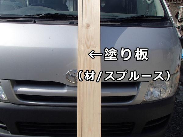 木材保護塗料