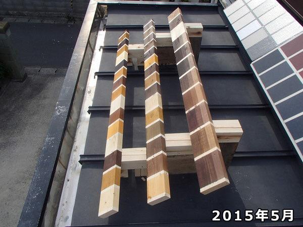 2015年WP/木材保護塗料